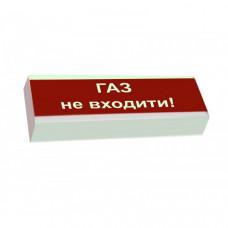 Купить табло свето звуковое ОСЗ-3 ГАЗ НЕ ВХОДИТИ!
