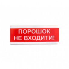 Купить табло свето звуковое ОСЗ-5 ПОРОШОК НЕ ВХОДИТИ!