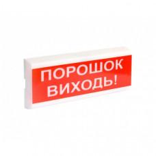 Купить табло свето звуоквое  ОСЗ-6 ПОРОШОК ВИХОДЬ!