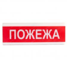 Купить табло ОСЗ-2 ПОЖЕЖА