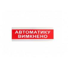 """Купить не дорого табло световое тирас ОС-6.9 (12/24V) """"Автоматику вимкнено"""""""