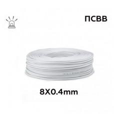 Купить сигнальный медный КСВВ 8X0.4mm, 100M/Roll